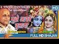 Mujhe Aap Ne Bulaya by Vinod Agarwal | Krishna Bhajan | Devotional Songs In Hindi | Eagle Devotional
