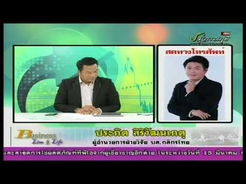 ประกิต สิริวัฒนเกตุ 14-03-61 On Business Line & Life