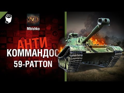 59-Patton - Антикоммандос №36 - от Mblshko [World of Tanks]