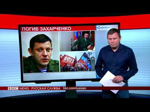 ТВ-новости: Александр Захарченко убит в Донецке - DomaVideo.Ru