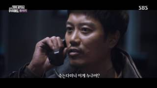 Nonton 09 용의자 The Suspect, 2013 액션 Film Subtitle Indonesia Streaming Movie Download