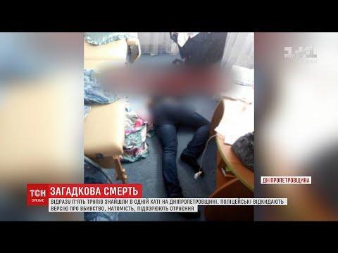 Одразу 5 мертвих людей знайшли в одній хаті після святкування Масляної (видео)