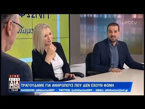 Ο Γαβριήλ Σακελλαρίδης και η Ρίτα Αντωνοπούλου στην «Άλλη Διάσταση» | 10/12/18 | ΕΡΤ