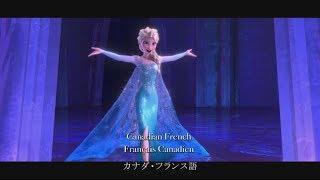 『アナと雪の女王』25か国語版ミュージック・クリップ