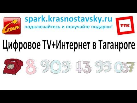 Подключить цифровое телевидение в Таганроге ТТК. ТВ Таганрог