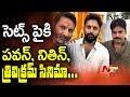 Pawan Kalyan-Trivikram-Nithiin Shooting Starts