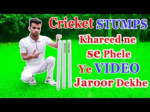 How To Choose Quality Cricket Stumps  at  low Price !! Gautam Yadav !!