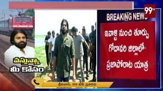 Janasena Chief Pawan Kalyan Train Tour Vijayawada to Tuni Latest Updates