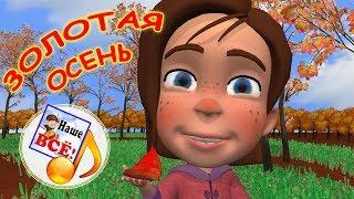 ЗОЛОТАЯ ОСЕНЬ. Мульт-песенка. Видео для детей.