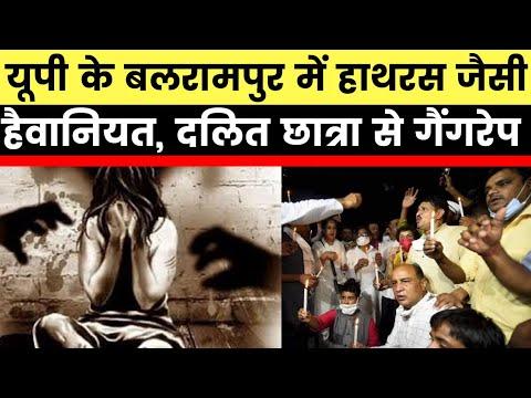Hathras Gangrape: Hathras के बाद Balrampur दलित छात्रा से गैंगरेप युवती की मौत, Balrampur gang-raped