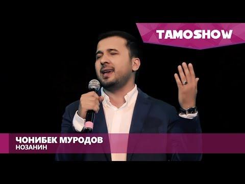 Чонибек Муродов - Нозанин (Клипхои Точики 2016)