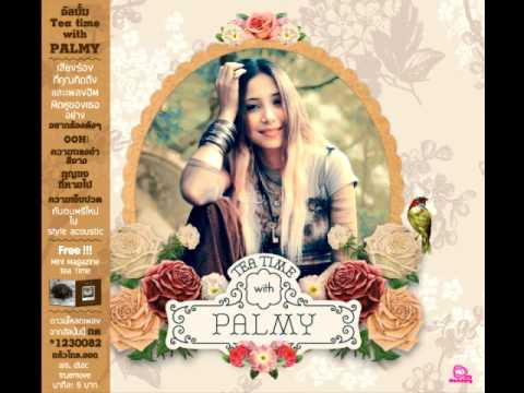 Palmy - iTunes download :: http://bit.ly/Teatimewithpalmy Download :: กด *123 1028797 3 แล้วกดโทรออก *Thailand only join us at http://facebook.com/werkgang ซื้อ CD ไ...