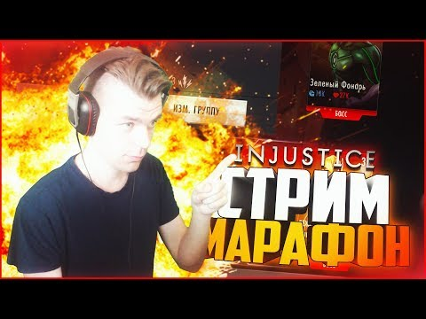 МАРАФОН: СЮЖЕТНЫЕ БАШНИ || INJUSTICE MOBILE