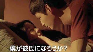 映画『女教師(じょきょうし) ~シークレット・レッスン~』予告編