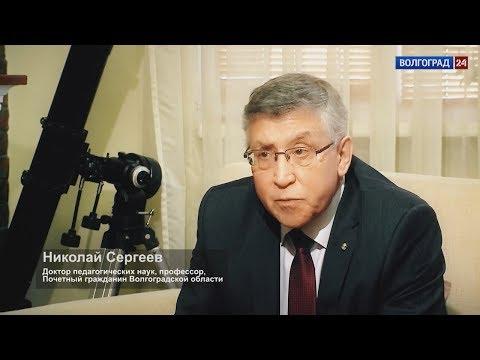 Николай Сергеев, доктор педагогических наук, профессор