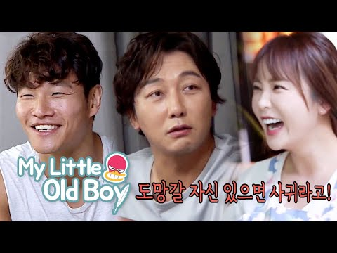 Kim Jong Kook & Hong Jin Young sound so sweet together [My Little Old Boy Ep 201]