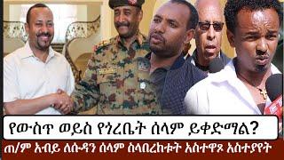 Ethiopia: ጠ/ሚ አብይ አህመድ ለሱዳን ሰላም ስላበረከቱት አስተዋጾ የህዝብ አስተያየት | Abiy Ahmed