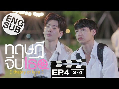 [Eng Sub] ทฤษฎีจีบเธอ Theory of Love | EP.4 [3/4]