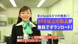 杉原杏璃のWindows Azure講座⑤「Biz Spark」篇