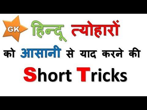 Video Gk short tricks | हिन्दू त्यौहार | indian festival gk tricks | Gktalk #1 | art and cluture in hindi download in MP3, 3GP, MP4, WEBM, AVI, FLV January 2017