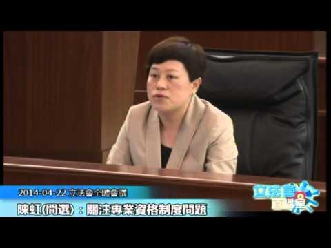 陳虹-20140422行政長官答問大會