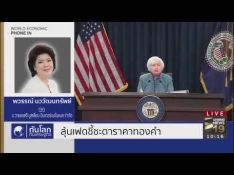 ทันโลกเศรษฐกิจ by YLG 14-06-60