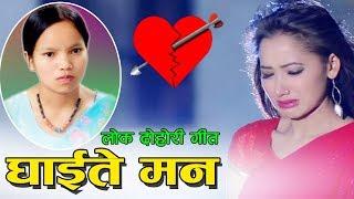 Ghaite Man - Shirish Devkota Gulaf Giri & Bishnu Majhi