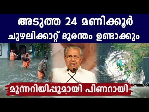 വരുന്ന 24 മണിക്കൂർ നിർണ്ണായകം..cyclone tauktae നാശം വിതക്കും | Oneindia Malayalam