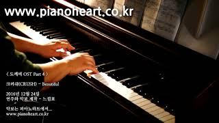 Video 크러쉬(CRUSH) - Beautiful 피아노 연주, 도깨비(Goblin) OST Part 4, pianoheart MP3, 3GP, MP4, WEBM, AVI, FLV Agustus 2018
