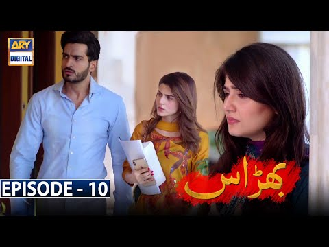 Bharaas Episode 10 [Subtitle Eng] - 19th October 2020 - ARY Digital Drama
