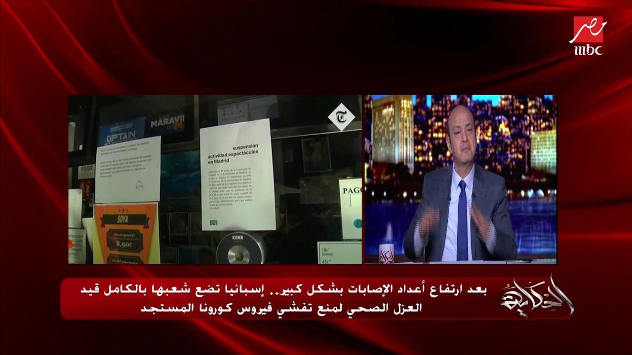 #الحكاية   عمرو أديب يهاجم إقبال المصريين على السوبر ماركت