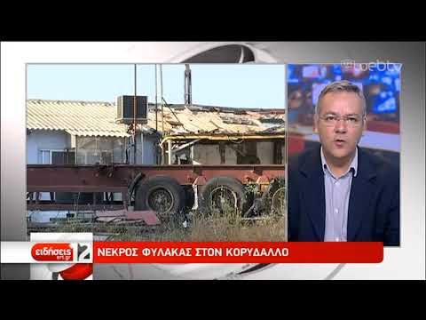 Νεκρός φύλακας στον Κορυδαλλό | 17/06/2019 | ΕΡΤ