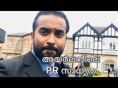 അയർലണ്ടിൽ പി ആർ കിട്ടാൻ സാധ്യതയുള്ള നാല് മേഖലകൾ/ PR opportunities in Ireland/Malayalam