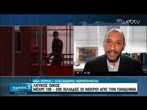 Covid -19 | ΗΠΑ | Δραματική η κατάσταση στη Νέα Υόρκη | 01/04/2020 | ΕΡΤ