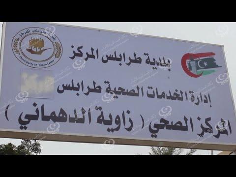 إفتتاح مركز صحي جديد بمنطقة زاوية الدهماني