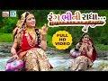 Poonam Gondaliya | New Gujarati Song 2018 | FULL HD VIDEO | RDC Gujarati