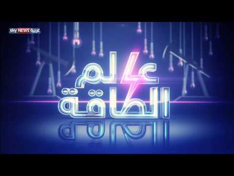 العرب اليوم - بالفيديو – أبوظبي تطرح مزايدة تنافسية لإستكشاف وتطوير وإنتاج النفط والغاز