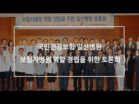 [국민건강보험 일산병원] 보험자병원 역할 정립을 위한 일산병원 토론회