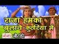 Raja Humko Bulave | राजा हमको बुलावे कुठरिया में | Bhojpuri Nautanki Nach Programme New 2016 |