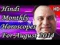 Monthly Horoscope For August 2014 In Hindi | Prakash Astrologer