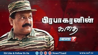 Video рокро┐ро░рокро╛роХро░ройро┐ройрпН роХродрпИ | Prabhakaran's story | News7 Tamil MP3, 3GP, MP4, WEBM, AVI, FLV April 2019
