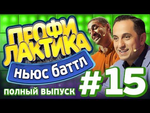 Выпуск 15 - Ньюс-Баттл ПРОФИЛАКТИКА
