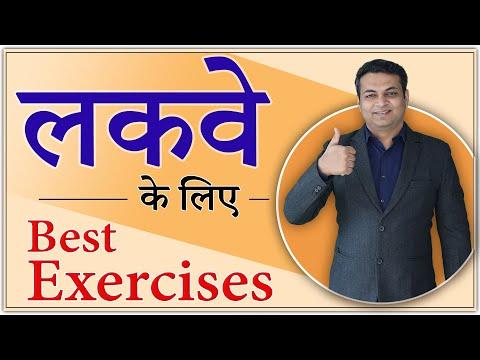 Best exercises for Paralysis (Stroke)