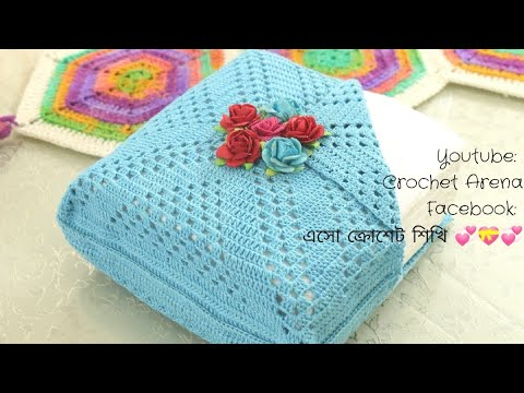 কুশিকাটার টিস্যু বক্স কাভার। চারকোণা টিস্যু বক্স কাভার। Crochet tissue box cover