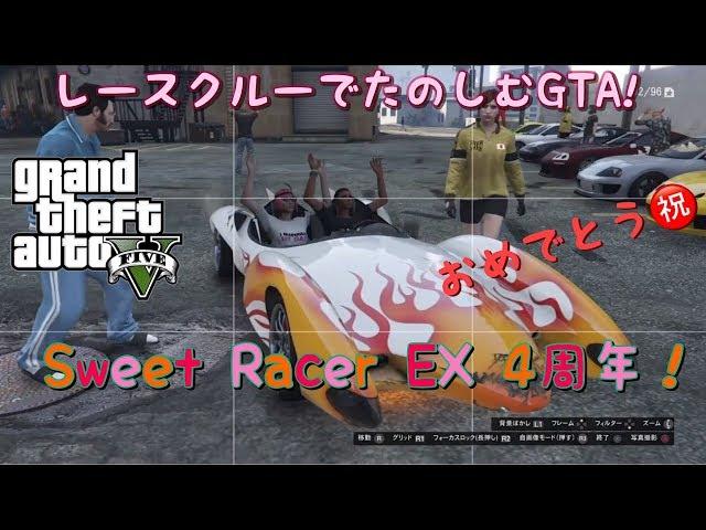 [GTA5]琴の「レースクルーでGTAを楽しむ」SREX設立4周年おめでとうございます^^の巻