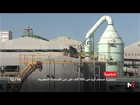 المغرب يسلم نيجيريا 100 ألف طن من الأسمدة