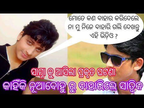 Video Why Satwik Exit From Nuabohu | Taranga Tv| Odia Seriel Nuabohu | Sarthak Tv | New Seriel Jwain No 1| download in MP3, 3GP, MP4, WEBM, AVI, FLV January 2017