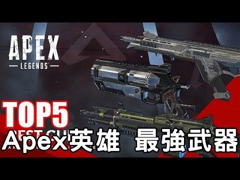 武器排行TOP5