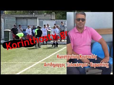 Video - Ποδοσφαιριστής στην Κόρινθο άφησε την τελευταία του πνοή στο γήπεδο