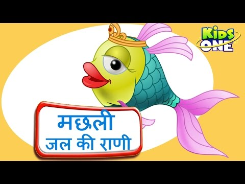 Machhli Jal Ki Rani Hai | Hindi Nursery Rhymes For Children | Fish Hindi Rhyme